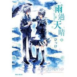 雨過天晴(01)