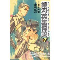銀河英雄傳說(漫畫版)07