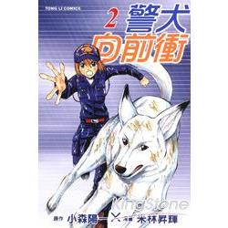 警犬向前衝02(完)