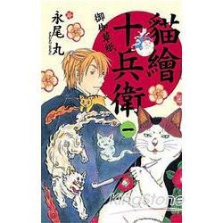 貓繪十兵衛~御伽草紙01