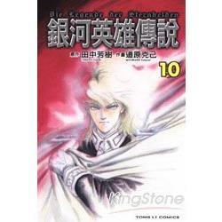 銀河英雄傳說(漫畫版)10