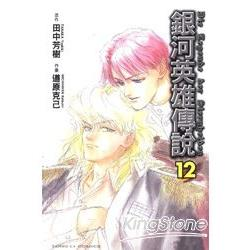 銀河英雄傳說(漫畫版)12