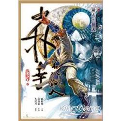 少林寺第八銅人(漫畫版)(卷02)銅人‧狂人