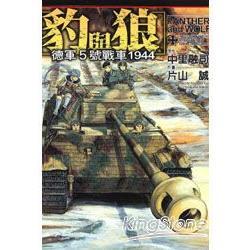 豹與狼~德軍5號戰車 (全)