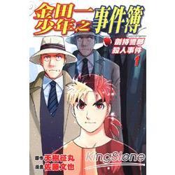 金田一少年之事件簿-劍持警部殺人事件01