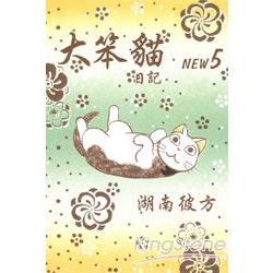 大笨貓日記05