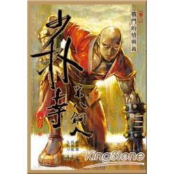 少林寺第八銅人(漫畫版)(卷03)戰鬥的情與義
