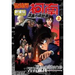 名偵探柯南-漆黑的追蹤者(上)