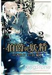 伯爵與妖精(漫畫版)02