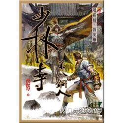 少林寺第八銅人(漫畫版)(卷05)通緝榜‧真英雄