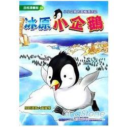 冰原小企鵝(全)