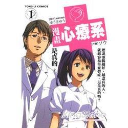 漫畫心療系01