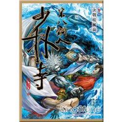 少林寺第八銅人(漫畫版)(卷06)決戰暖風崗