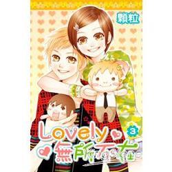 Lovely無所不在03(完)