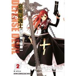 惡魔辯護士DEFENSE DEVIL02