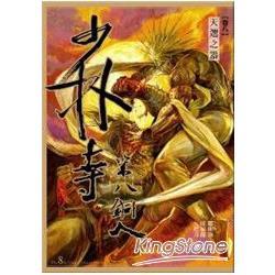 少林寺第八銅人(漫畫版)(卷08)天選之器