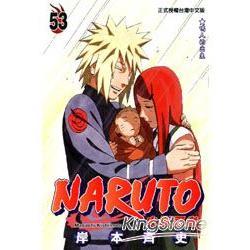 火影忍者NARUTO 53
