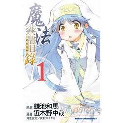 魔法禁書目錄(漫畫版)01