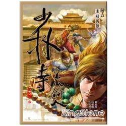 少林寺第八銅人(漫畫版)(卷09)末路英雄