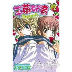 草莓奶昔Sweet02(完)