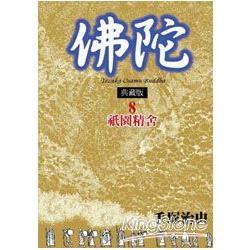佛陀典藏版08(完)