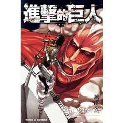 進擊的巨人Attack on titan (借閱 : 156次)