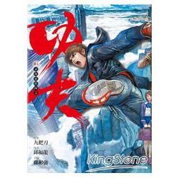 功夫(漫畫版)01:老人