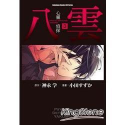 心靈偵探八雲(漫畫版)03