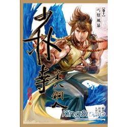 少林寺第八銅人(漫畫版)(卷10)丐幫風暴