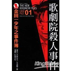 金田一少年之事件簿(愛藏版)01:歌劇院殺人事件