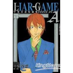 LIAR GAME-詐欺遊戲roots of A甲斐谷忍短篇集(全)