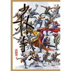 少林寺第八銅人(漫畫版)(卷11)少林歸位