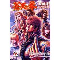 蒼天之拳22(完)