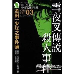 金田一少年之事件簿(愛藏版)03:雪夜叉傳說殺人事件