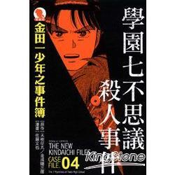 金田一少年之事件簿(愛藏版)04:學園七不思議殺人事件