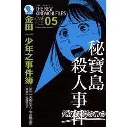 金田一少年之事件簿(愛藏版)05:祕寶島殺人事件
