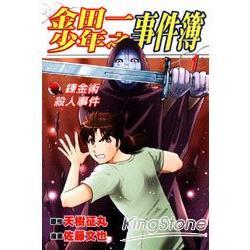 金田一少年之事件簿-鍊金術殺人事件01