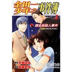 金田一少年之事件簿-鍊金術殺人事件02(完)