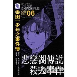 金田一少年之事件簿(愛藏版)06:悲戀湖傳說殺人事