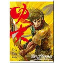 功夫(漫畫版)04:穿越三百年