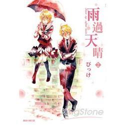 雨過天晴(02)