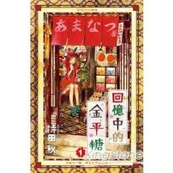 回憶中的金平糖01,持田秋
