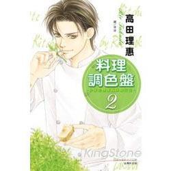 料理調色盤~小麥的戀愛風味修行記02