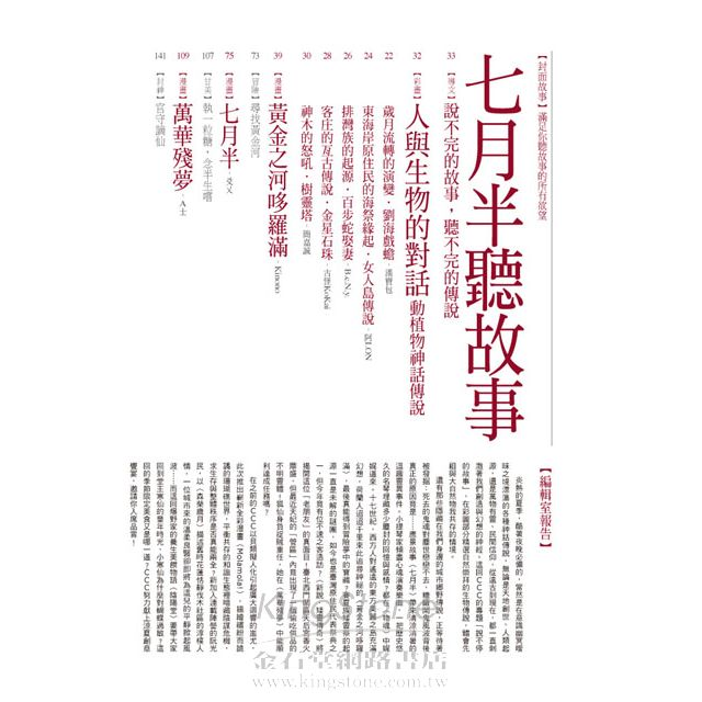 CCC創作集07七月半聽故事(全)