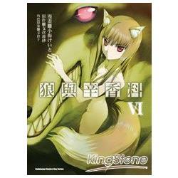 狼與辛香料(漫畫版)06