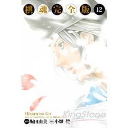 棋魂(完全版)12