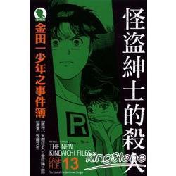 金田一少年之事件簿(愛藏版)13:怪盜紳士的殺人