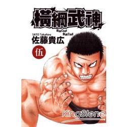 橫綱武神 05