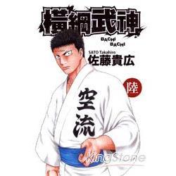 橫綱武神 06