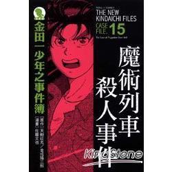 金田一少年之事件簿(愛藏版)15:魔術列車殺人事件
